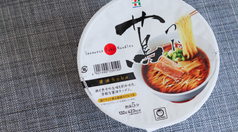 Michelin-Starred Tsuta Ramen: Instant vs The Real Deal Review
